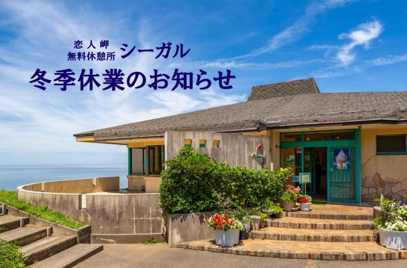 恋人岬冬季休業のお知らせ