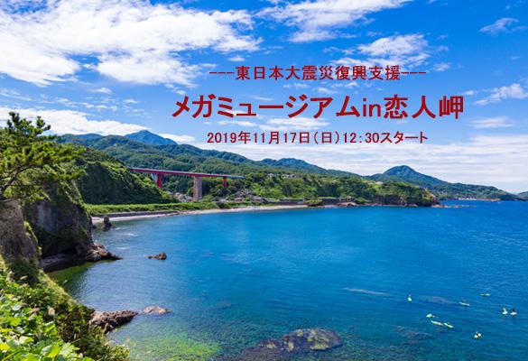 メガミュージアムin恋人岬11/17開催